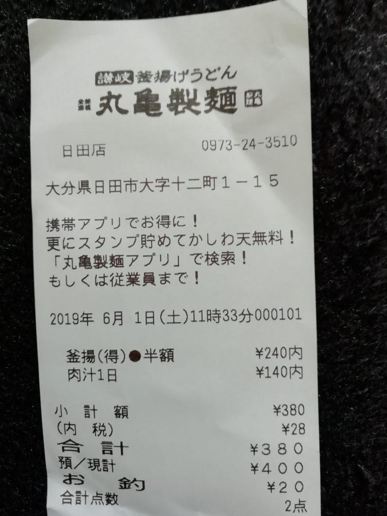 丸亀製麺 1日 レシート 半額