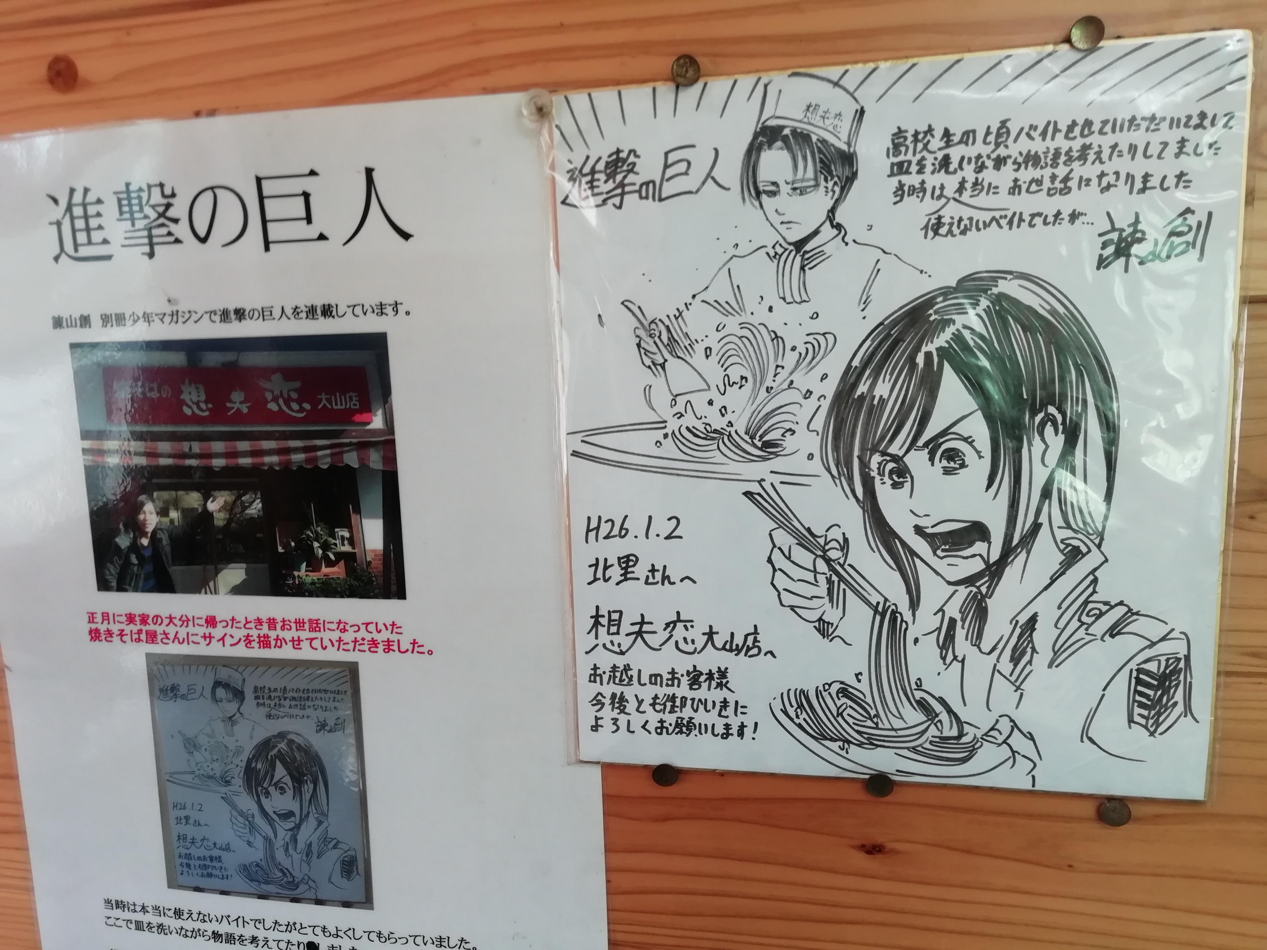進撃の巨人 サイン色紙 想夫恋 大山店