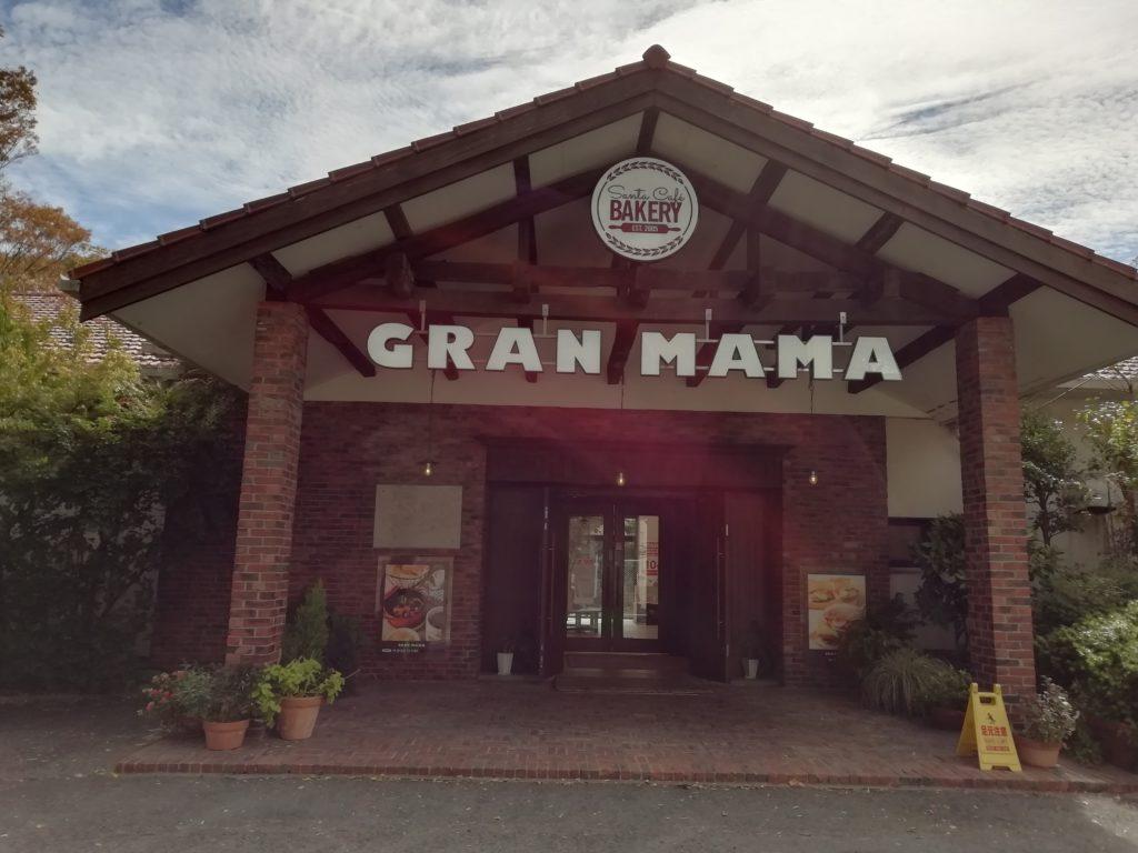 グランママ入口