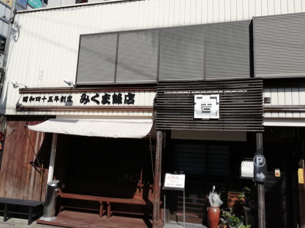 日田焼きそば みくま飯店
