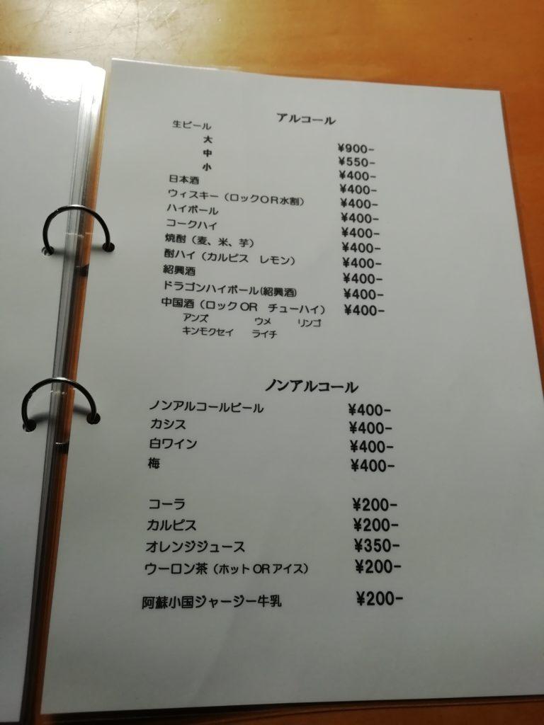 日田 タンタン メニュー