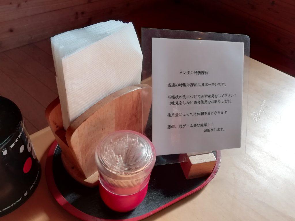 日田 タンタン ラー油