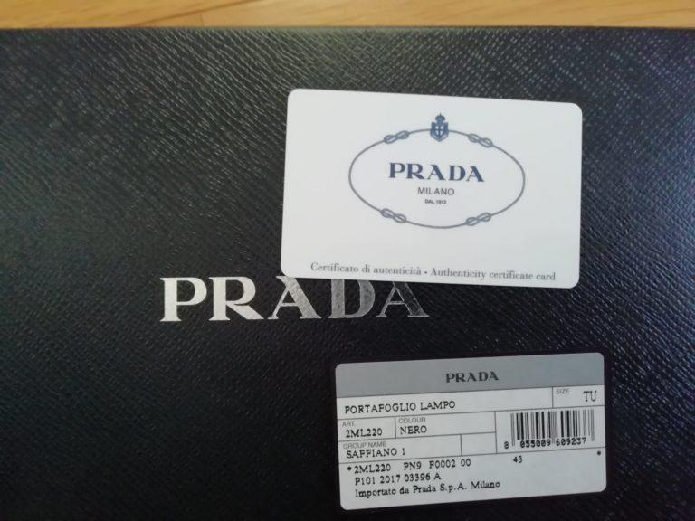 プラダ ギャランティカード 表