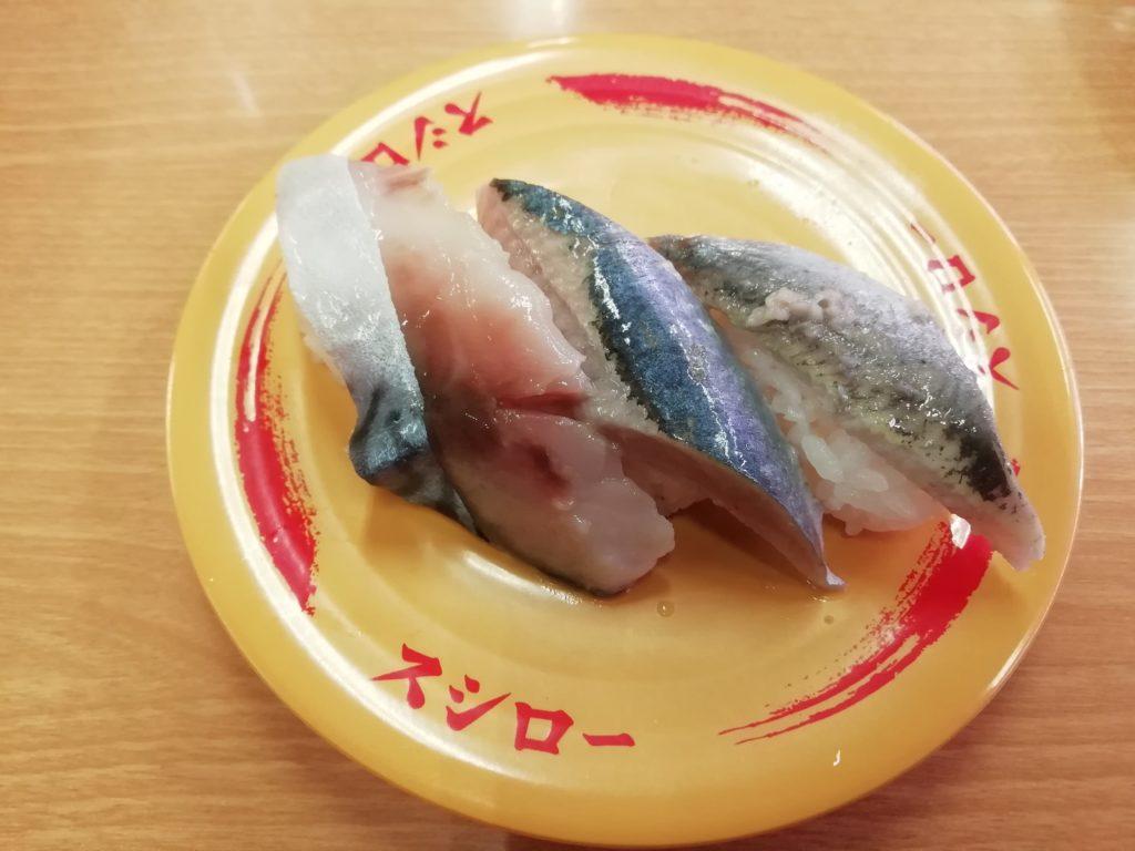 スシロー 青魚3貫