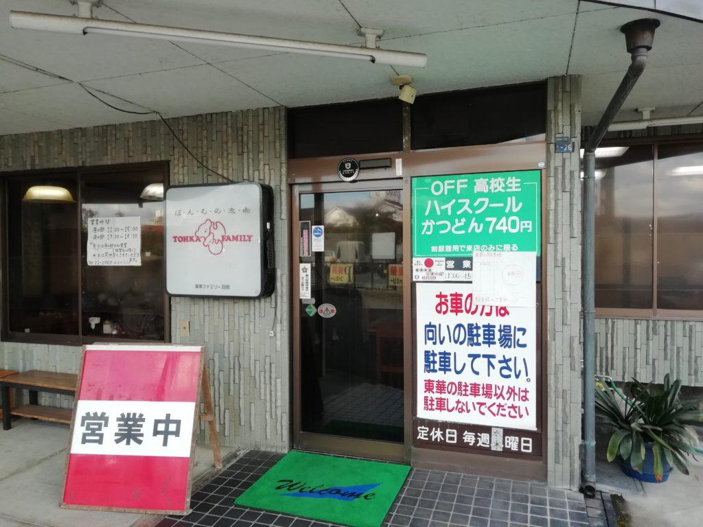 東華ファミリー 日田 外観 入口