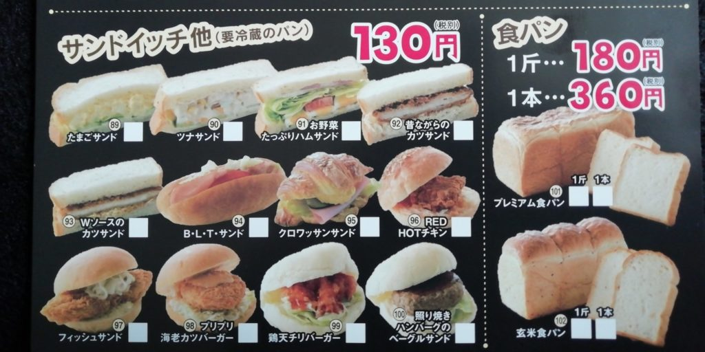 伊三郎製パン メニュー