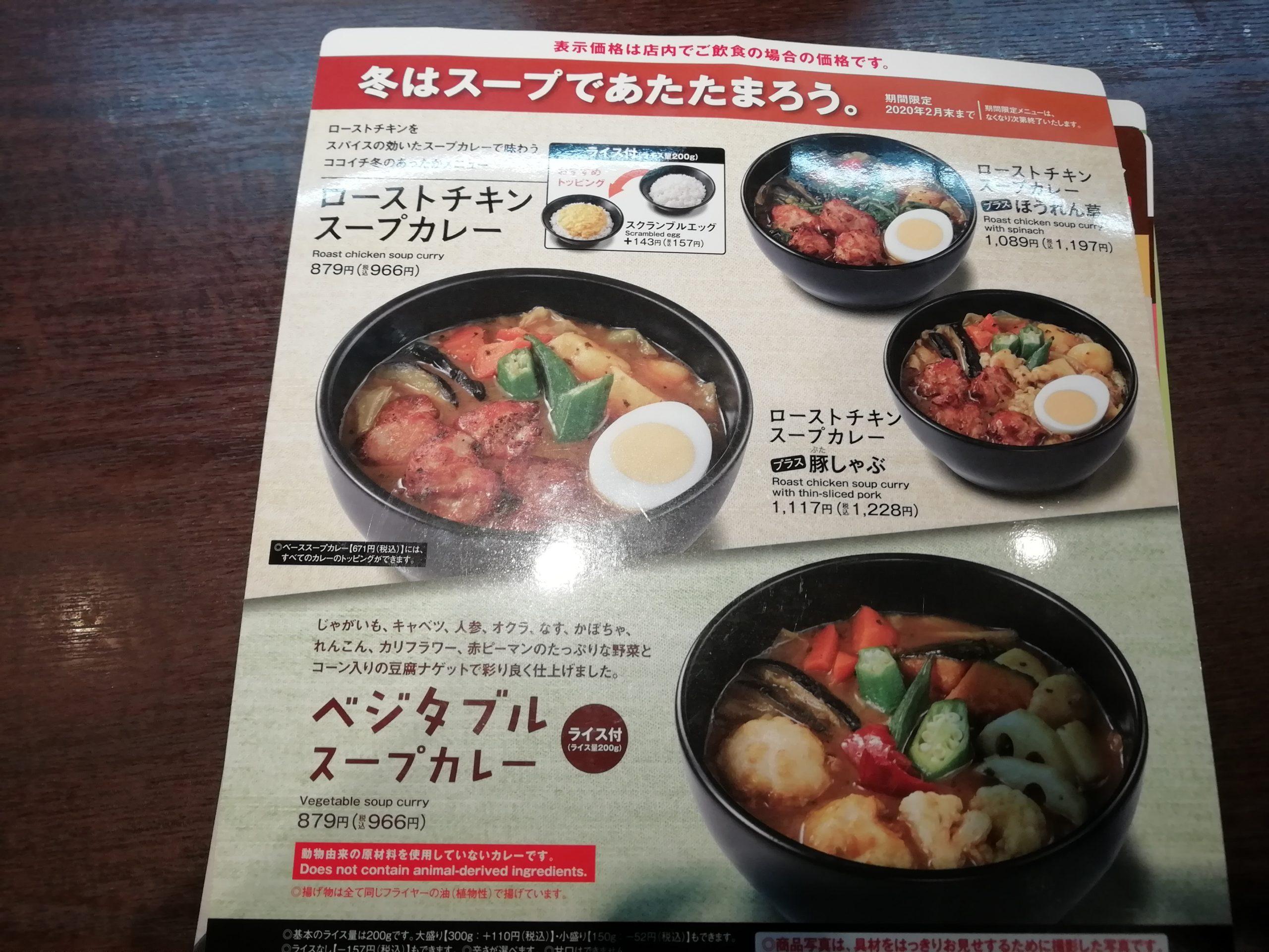 CoCo壱番屋 スープカレー メニュー