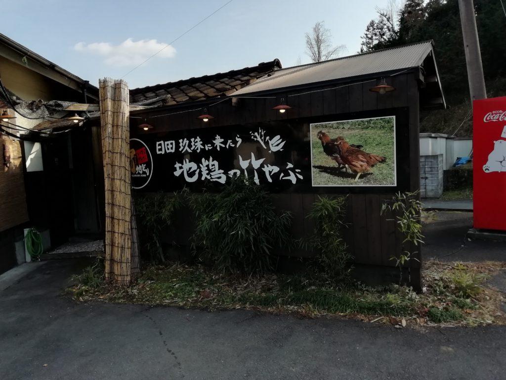 地鶏の竹やぶ 外観
