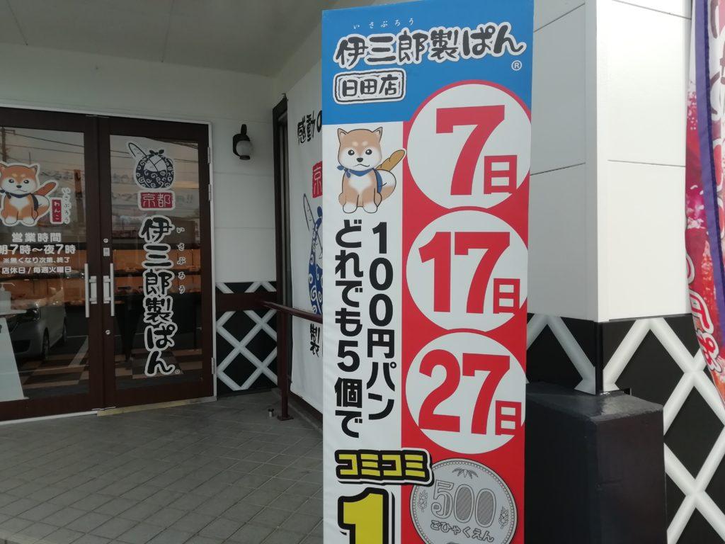 伊三郎製パン 日田店