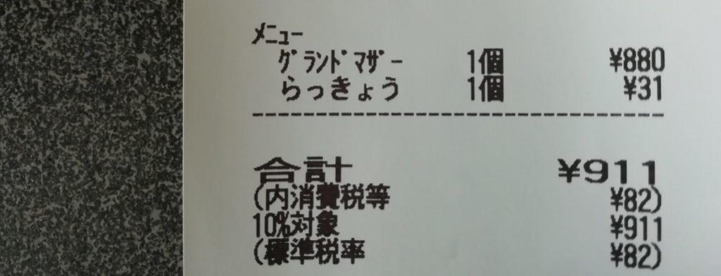 CoCo壱番屋 レシート