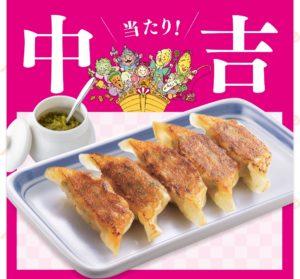 リンガーハット ジートル 餃子5個