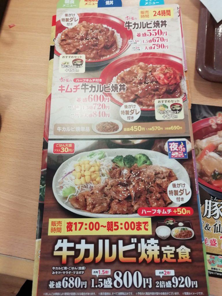 すき家 牛カルビ丼 メニュー