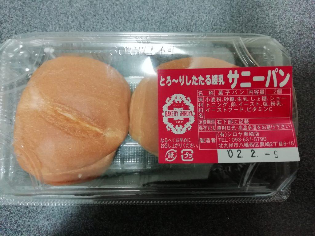 シロヤ サニーパン