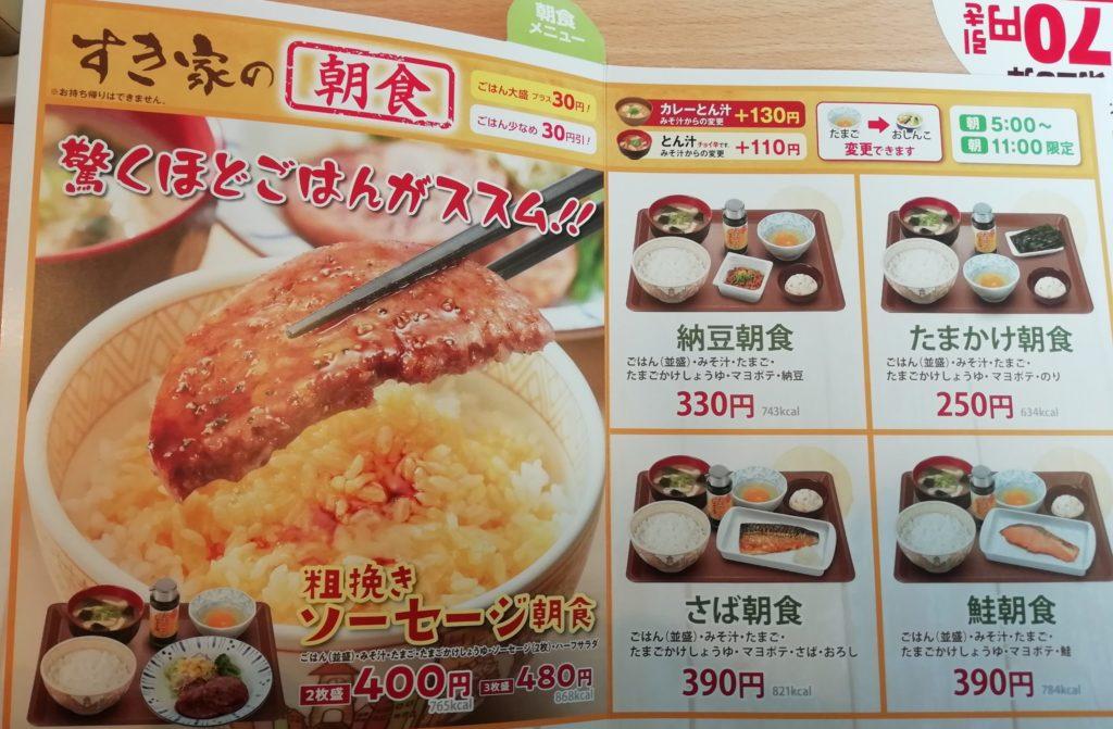 すき家 朝食メニュー