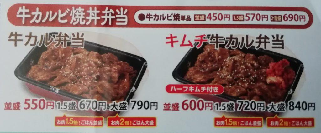 すき家 牛カルビ焼丼弁当