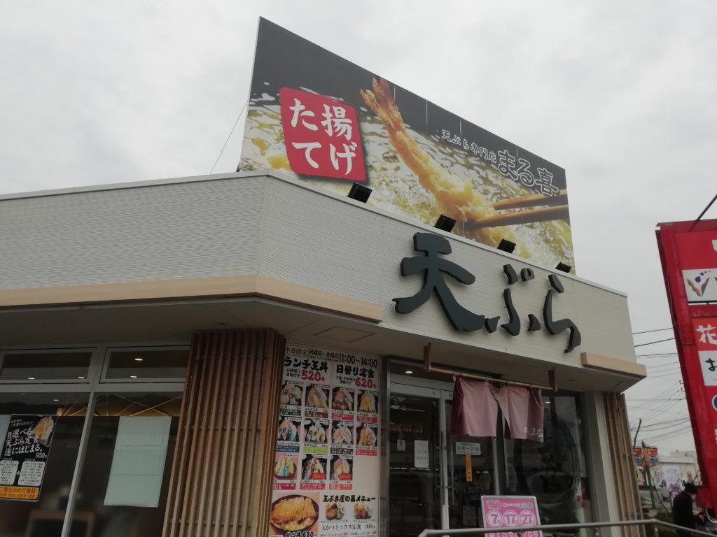天ぷら まる喜