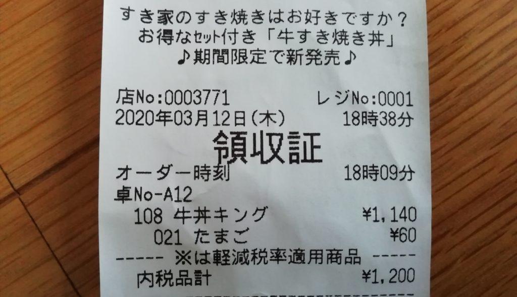 すき家 キング牛丼 レシート