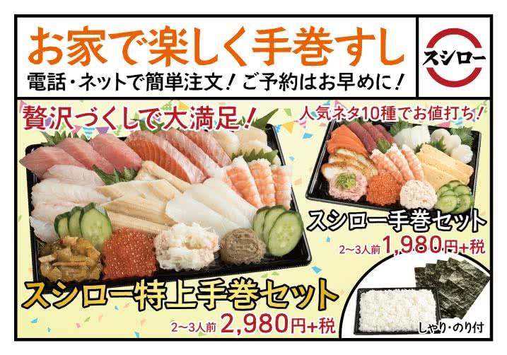 スシロー 手巻き寿司