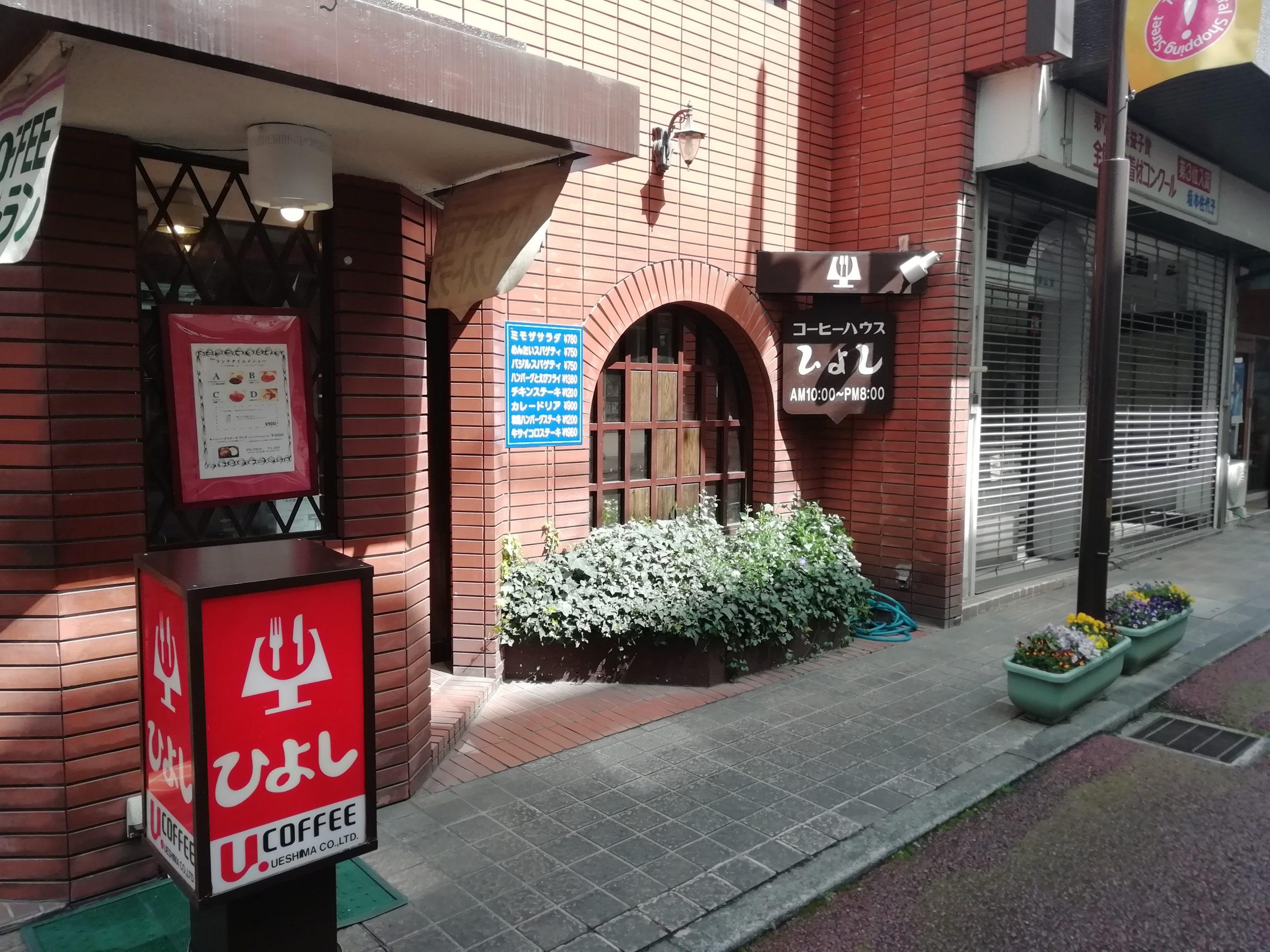 日田 ひよし