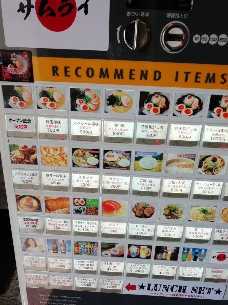 サムライ日田本店 食券