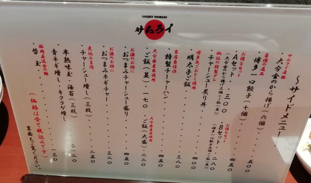 サムライ日田本店 メニュー