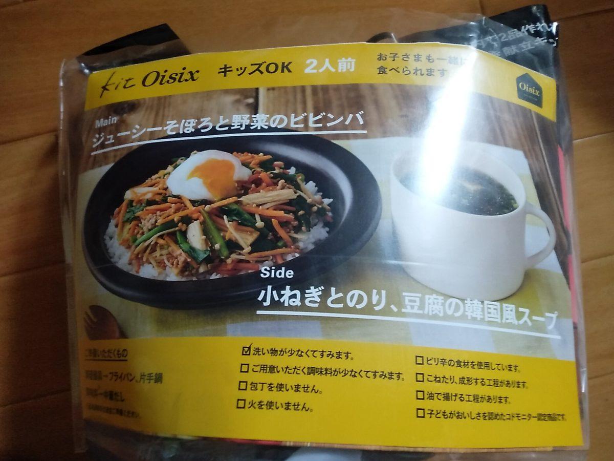 ジューシーそぼろと野菜のビビンバ 小ねぎとのり、豆腐の韓国スープ