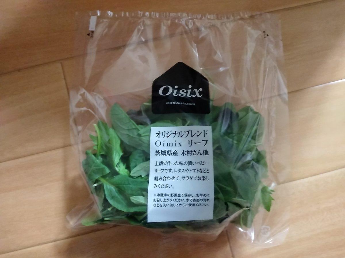 Oisixおためしセット Oimixリーフ