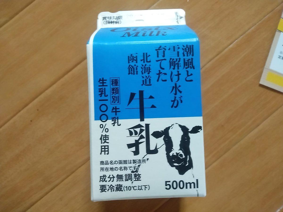 Oisixおためしセット 牛乳