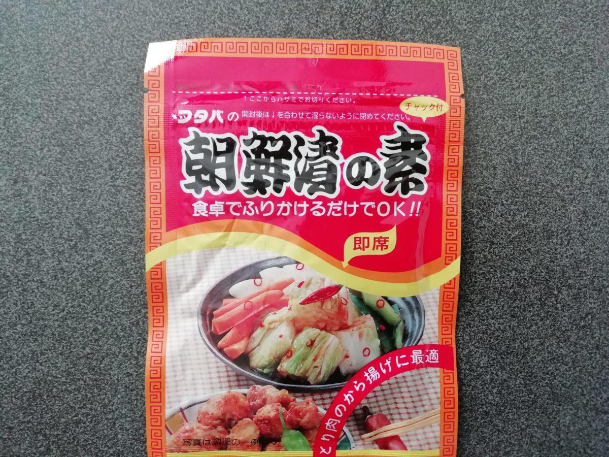 フタバ 朝鮮漬けの素