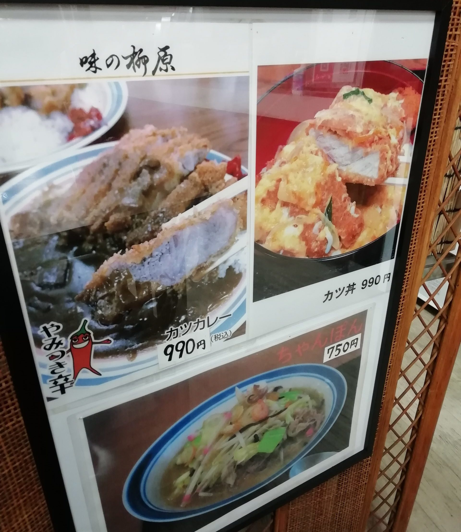 味の柳原 メニュー