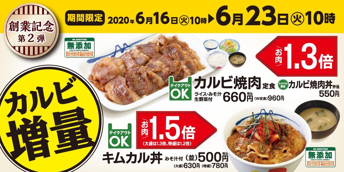 松屋 カルビキャンペーン