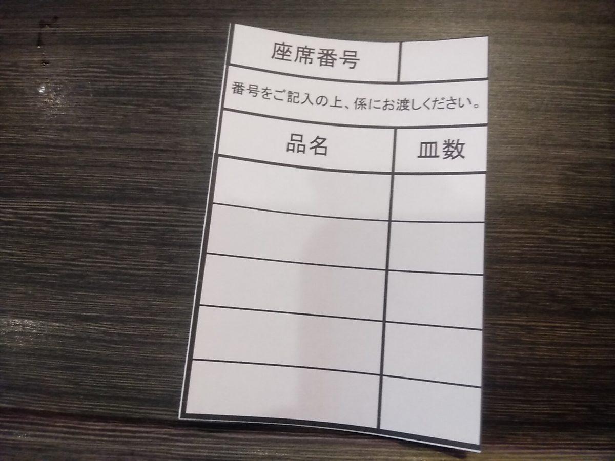 亀正くるくる寿司 オーダーシート