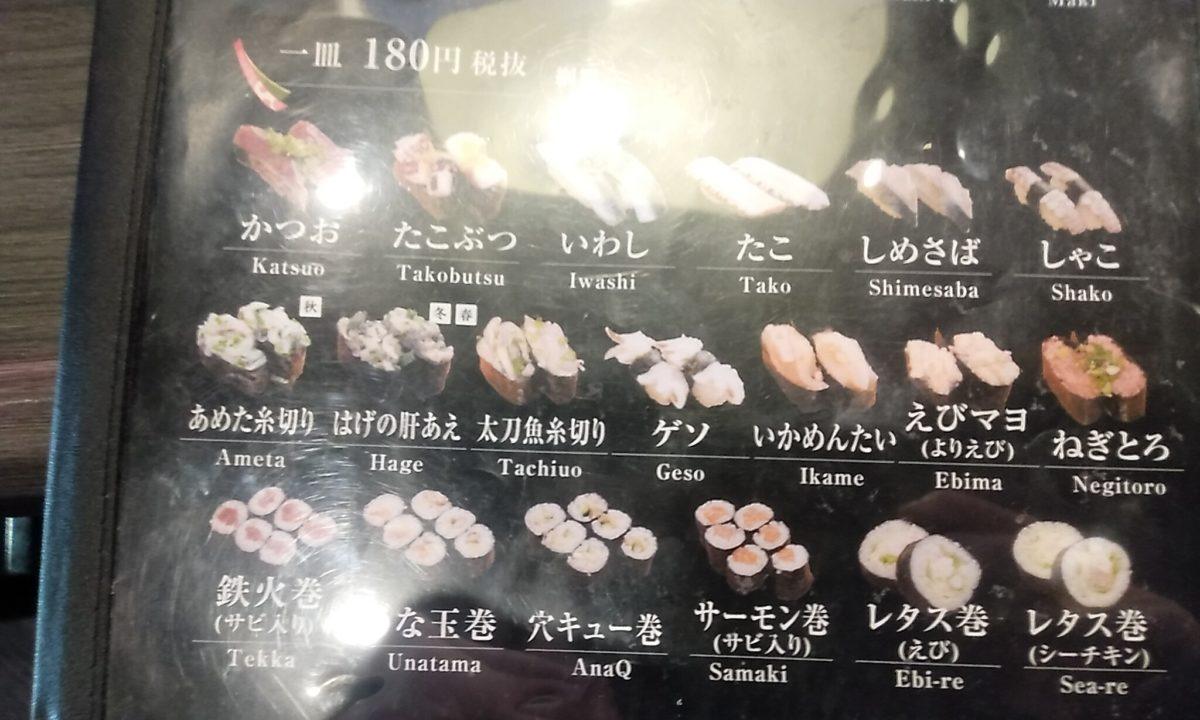 亀正くるくる寿司 メニュー