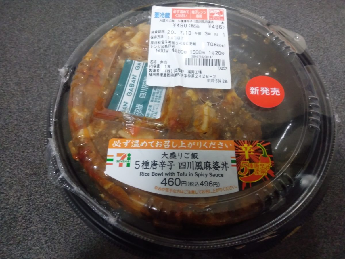 セブンイレブン 麻婆丼