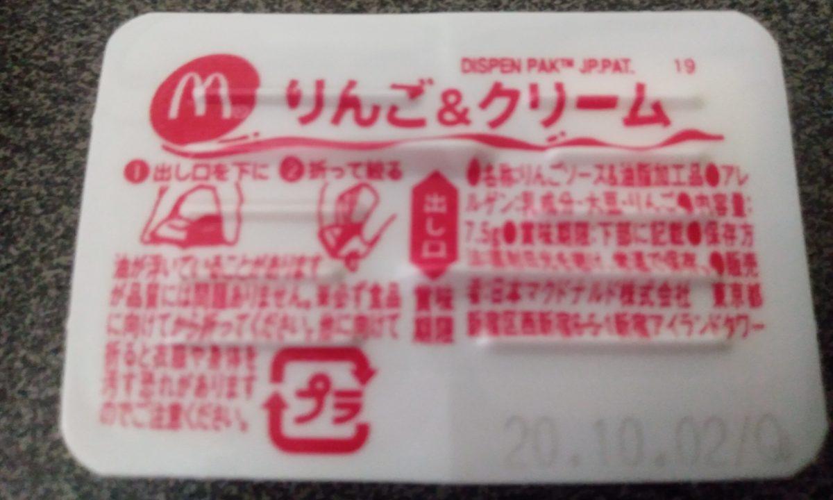 マクドナルド りんご&クリーム