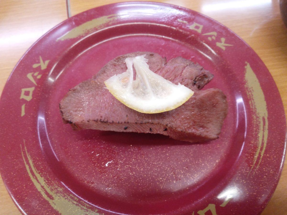 スシロー 炙り牛タンレモン