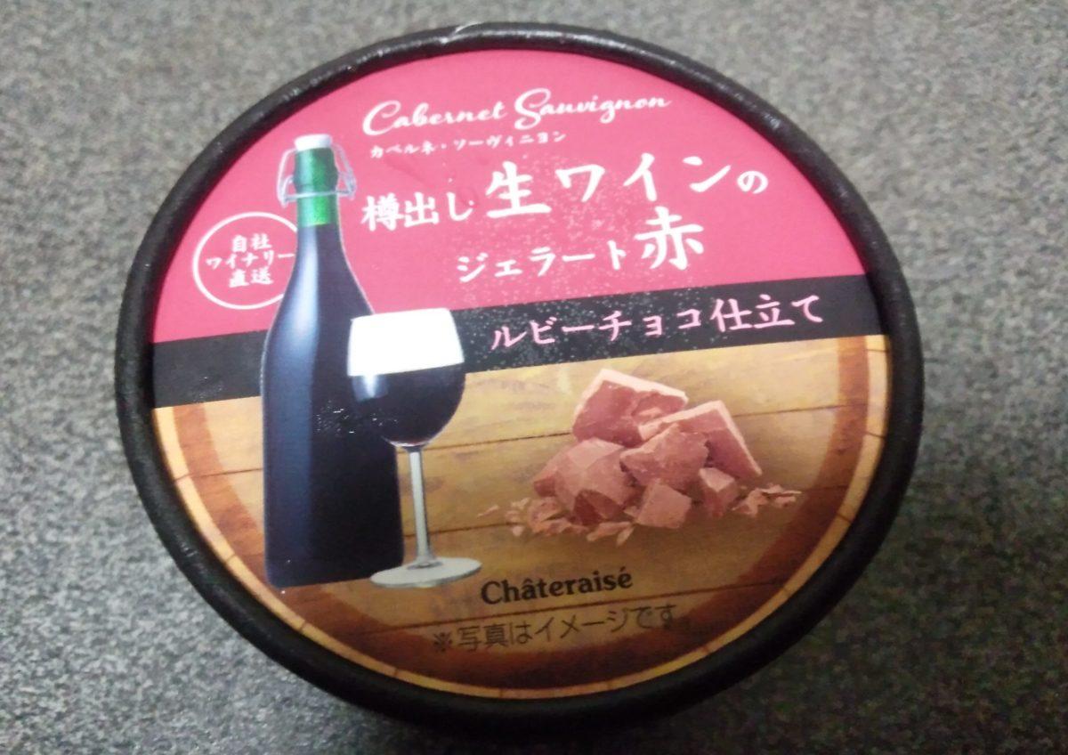 樽出し生ワインのジェラート赤 シャトレーゼ