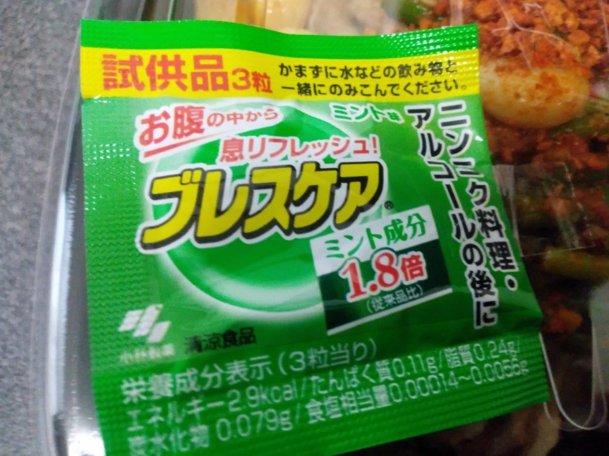 牛丼トリプルニンニクMIX ブレスケア