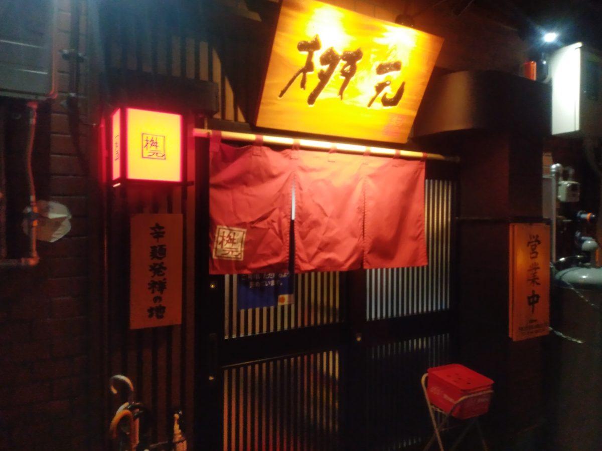 枡元本店 辛麺発祥の店