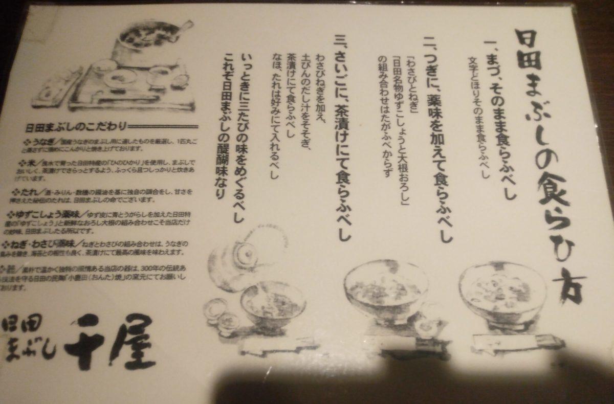 日田まぶし 食べ方